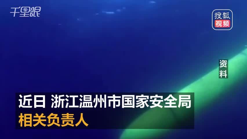 浙江村民发现可疑加拿大潜航器