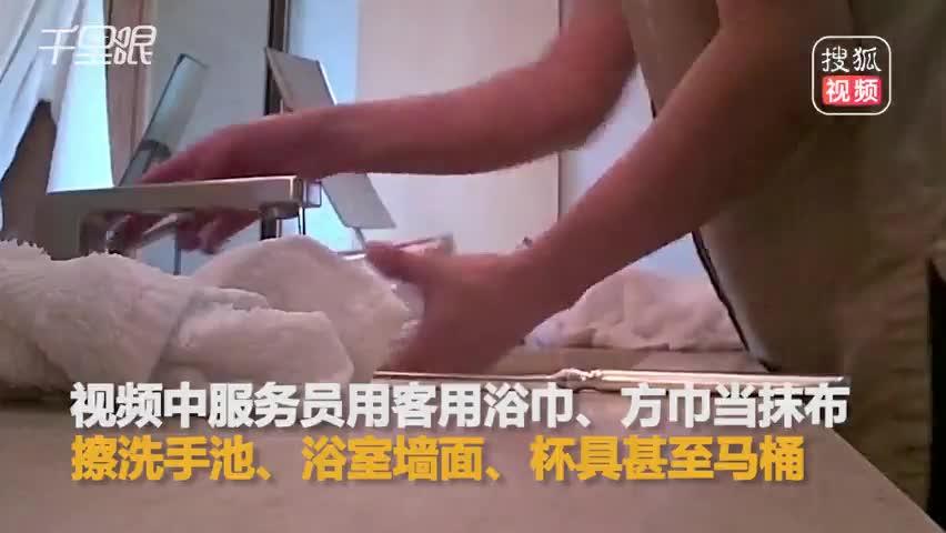 福州香格里拉酒店回应卫生乱象