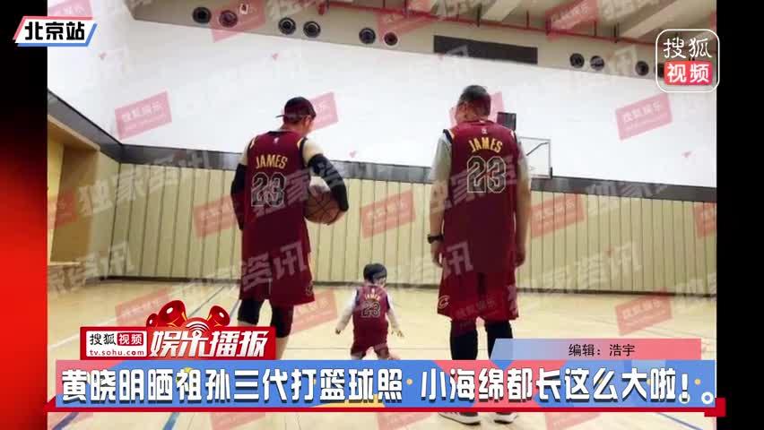 黄晓明晒祖孙三代打篮球照