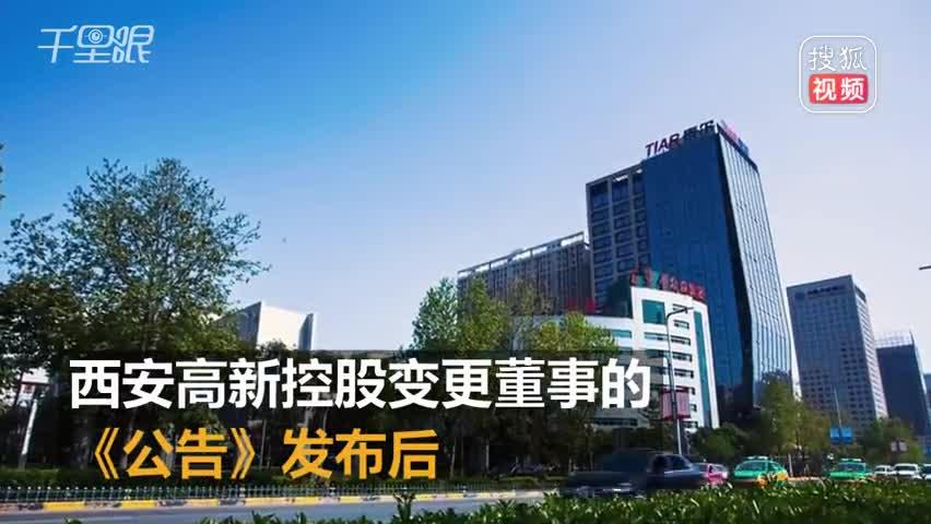 西安千亿国企95后董事工资公开