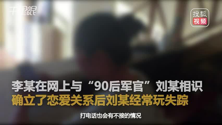 """39岁已婚男冒充""""90后军官"""" 与多名女大学生恋爱被捕"""