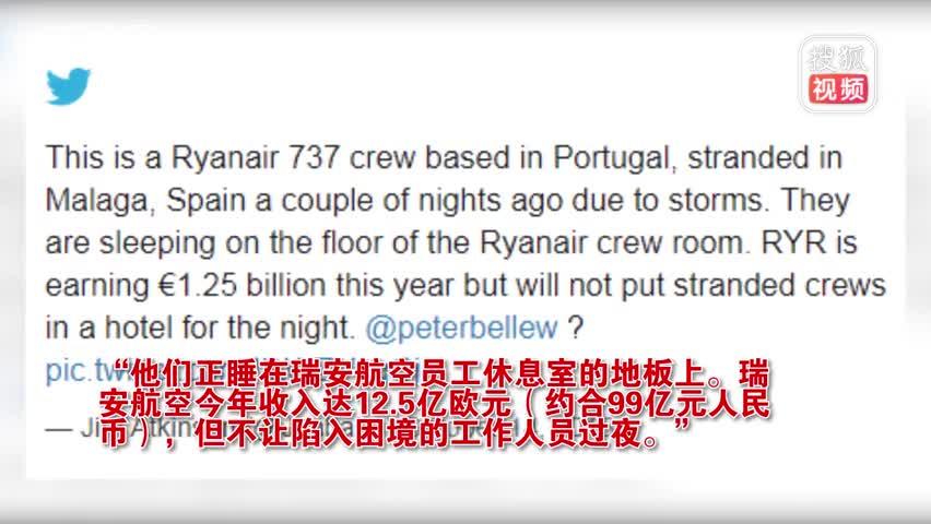 空姐集体睡地板照片疯传被公司开除