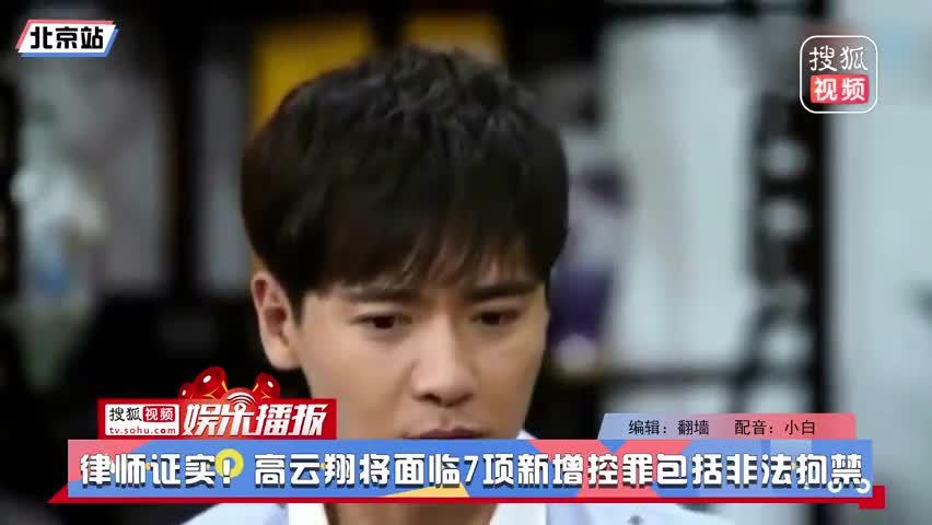 高云翔将面临7项新增控罪包括非法拘禁