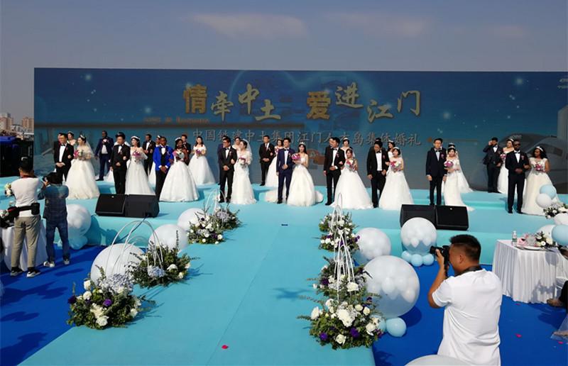 江门人才岛举行集体婚礼 19对新人迈入新婚殿堂