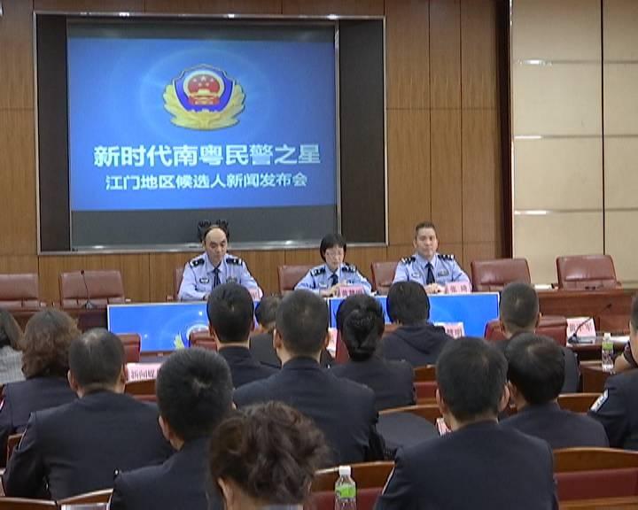 """江门13名民警当选""""新时代南粤民警之星""""候选人"""