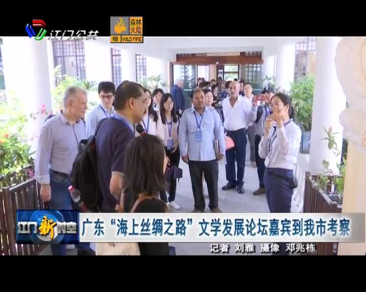 """广东""""海上丝绸之路""""文学发展论坛嘉宾到我市考察"""