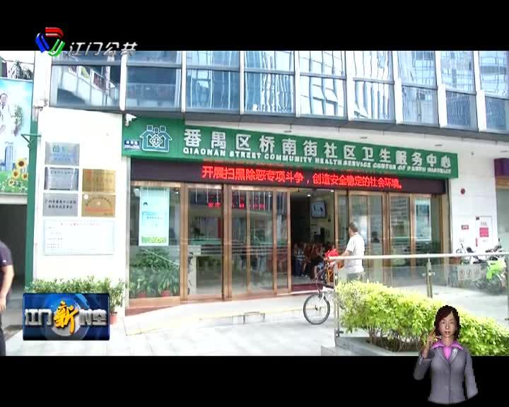 广州模式为大湾区医疗合作解难题