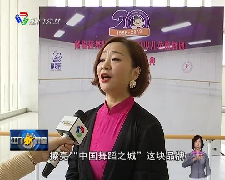 江门推出全国首套《健康养生舞》教材 中国舞蹈之城再添荣耀