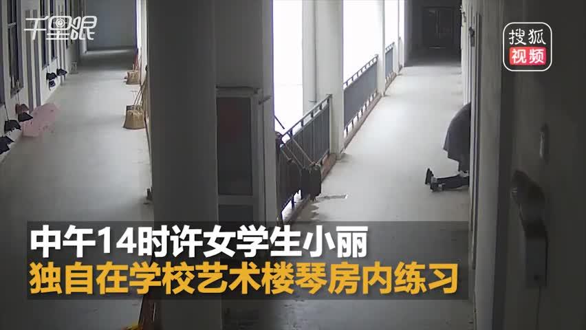 女生校园内遭猥亵反抗被殴打