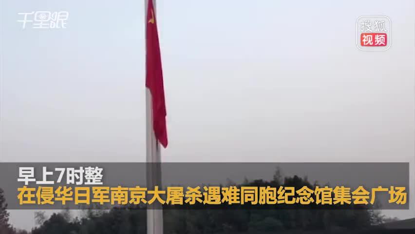 国家公祭日:为南京30万遇难同胞降半旗致哀