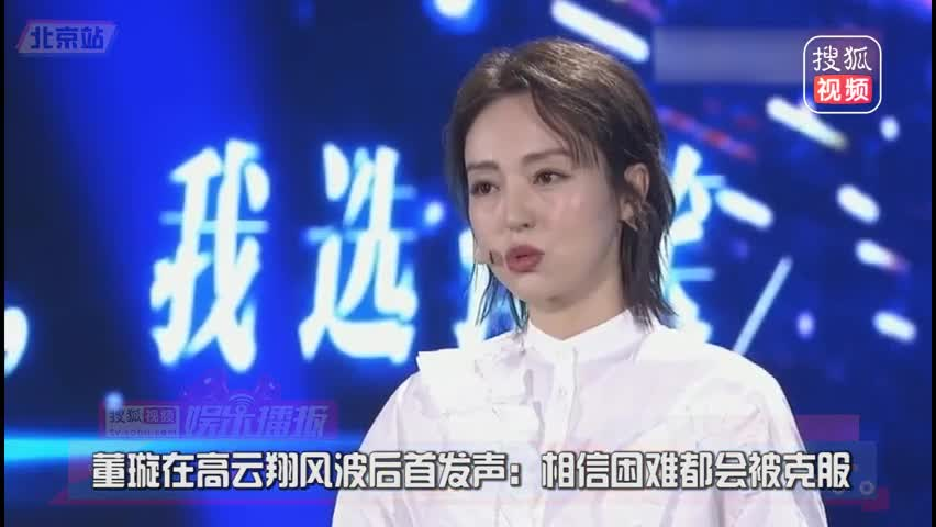 董璇在高云翔风波后首发声:相信困难都会被克服