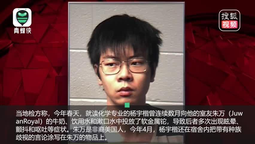 中国留学生向室友投铊毒