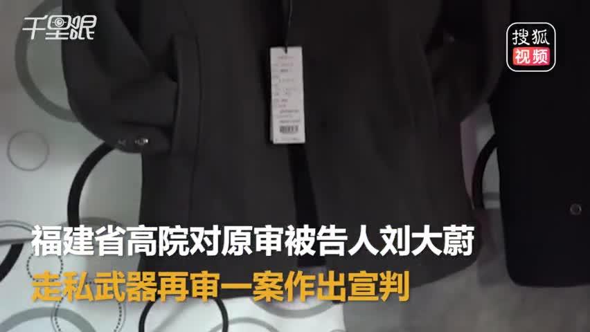 """""""刘大蔚网购仿真枪""""案再审宣判:从无期改判七年三个月"""