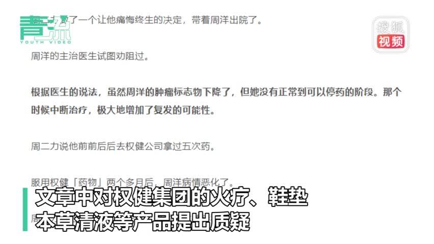 丁香医生回应权健:不会删稿