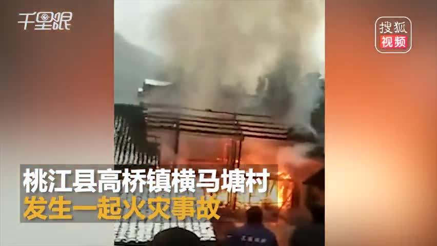 床前烤火引燃房屋 8岁男童不幸身亡