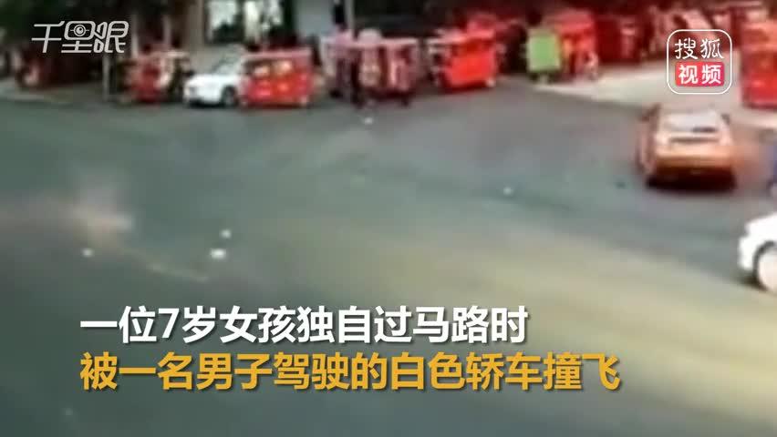 7岁女孩过马路挥手示意被撞飞