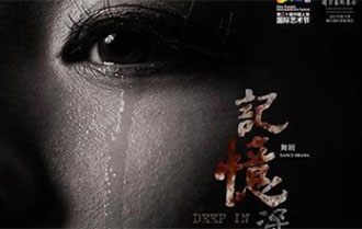 舞剧《记忆深处》亮相国家大剧院 展现南京大屠杀亲历者回忆