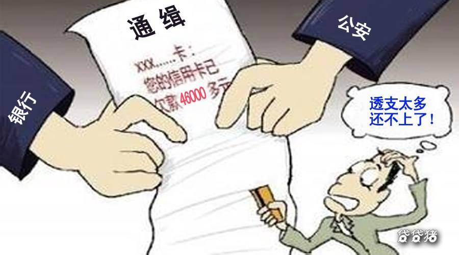 揭阳男子办两张信用卡恶意透支20万 5年后被捕