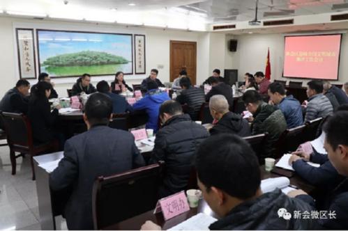 新会区召开迎接全国文明城市测评工作会议