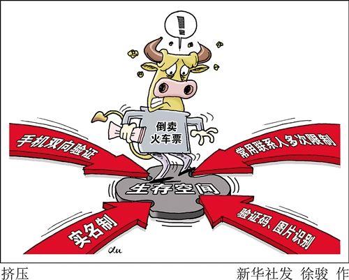 """春运快到了!广铁警方清剿行动严打倒票""""黄牛"""""""
