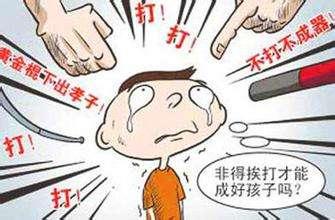 广州:家长对未成年人家暴或被撤销监护权