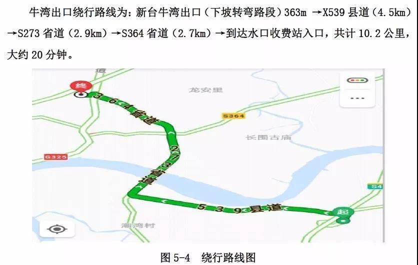 车辆上高速需绕行s364省道至沈海高速公路(g15)水口收费站上高速行驶