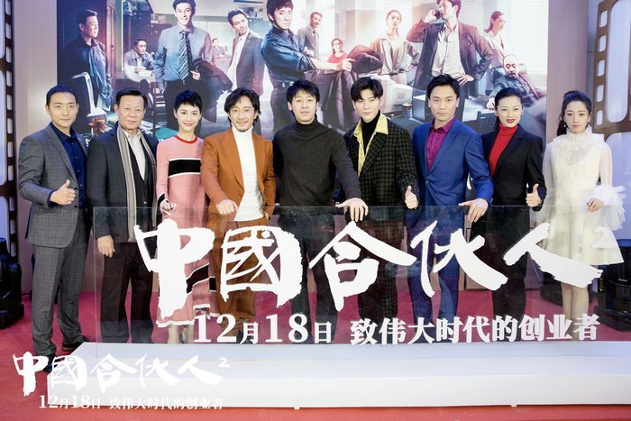 电影《中国合伙人2》