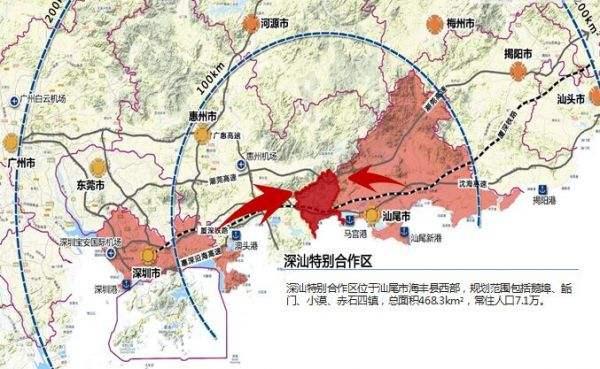 深汕特别合作区党工委和管委会正式揭牌