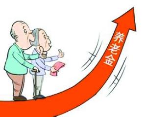 2019年养老金上调窗口开启在即 养老待遇提升再迎新突破