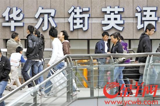 广州一培训机构推出贷款学英语 有学生负债六万元