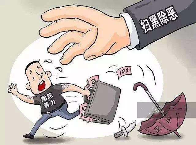 """广东扫黑除恶打""""伞"""" 前11月立案查处1689人"""