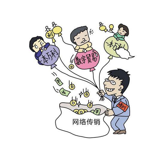 涉案金额7亿元 广州一网络传销团伙被端