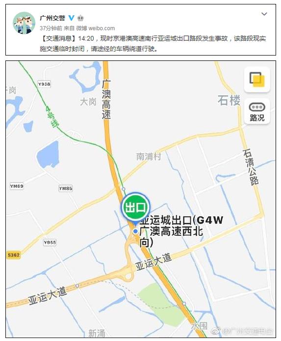 广澳高速亚运城出口有危化品泄漏 该路段已临时封闭