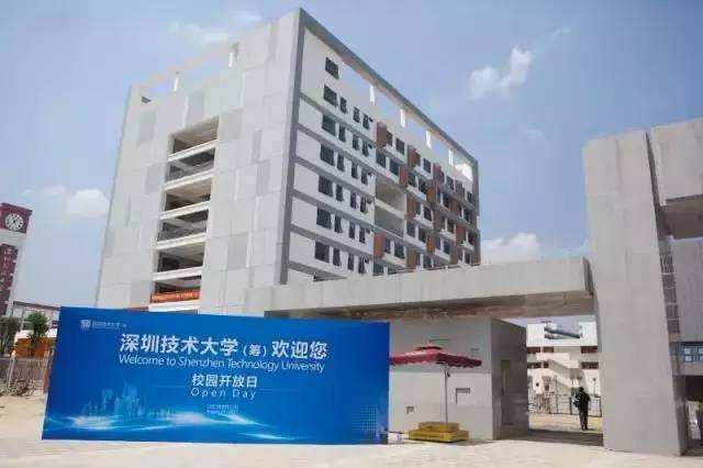 深圳技术大学获批正式设立,明年起独立招生