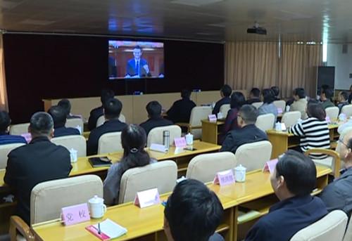 我市领导干部集中收看收听中央庆祝改革开放40周年大会