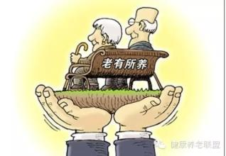 多路资本抢入10万亿级养老市场 国企央企加大布局