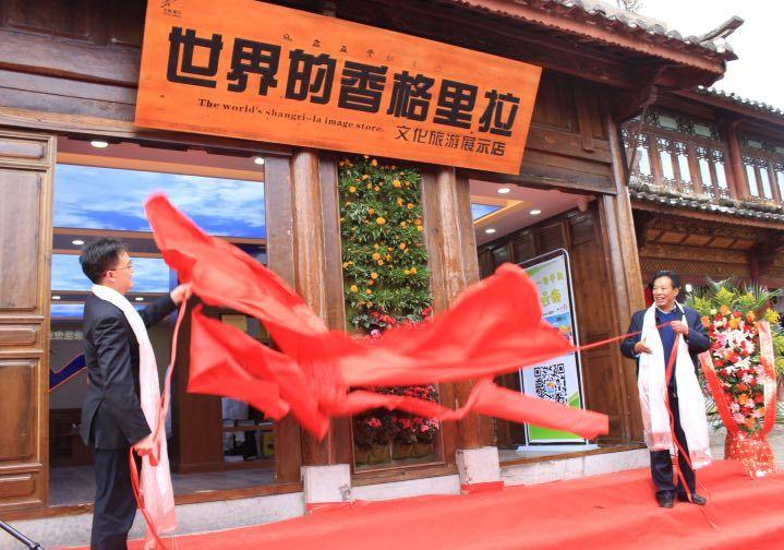 """""""世界的香格里拉""""文化旅游展示店落户丽江古城"""