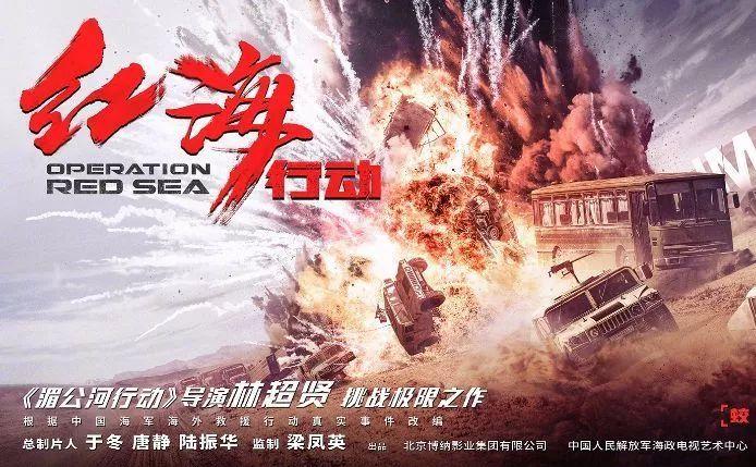 中国电影年度票房破600亿大关,《红海行动》排名第一