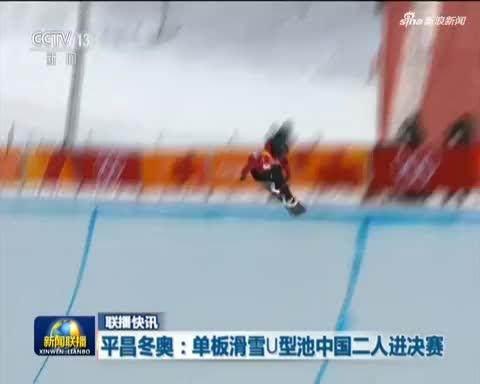 平昌冬奥:单板滑雪U型池中国二人进决赛