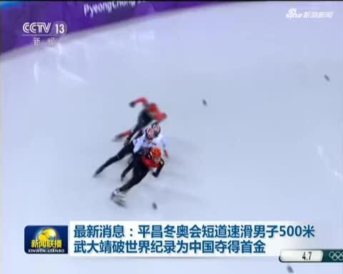 平昌冬奥会短道速滑男子500米 武大靖破世界纪录为