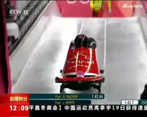 韩国平昌:雪车男子双人决赛——德国 加拿大并列第一