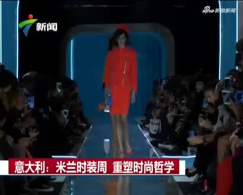 意大利:米兰时装周 重塑时尚哲学