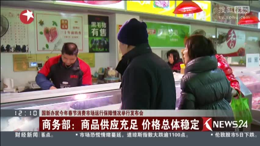 春节消费市场运行保障情况举行发布会
