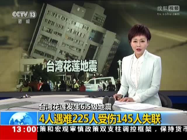 台湾花莲发生6.5级地震