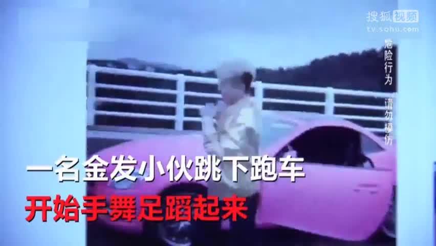"""金发男博眼球开粉色跑车直播""""无人驾驶"""""""