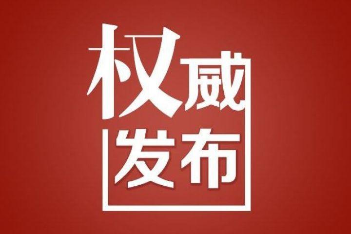 程大欣同志任江门市委常委