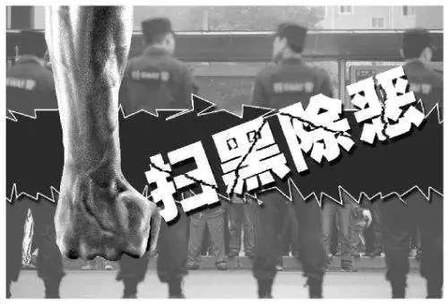 广东掀起扫黑除恶专项斗争 敦促犯罪人员3月前投案自首