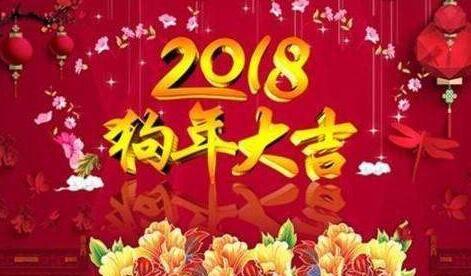 2018央视狗年春晚节目单曝光