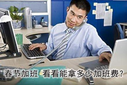老广春节加班工资怎么算?连上7天至少拿1480元