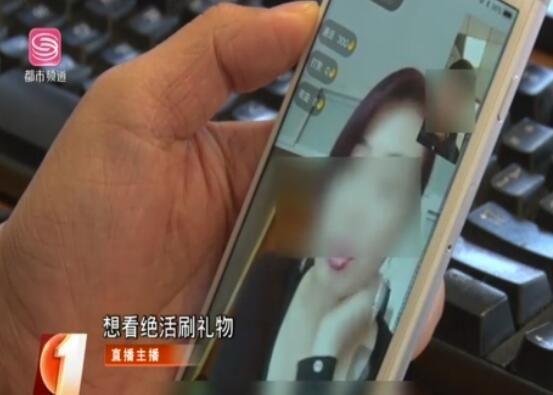 深圳记者揭秘直播:主播一对一直播 动作不堪入目